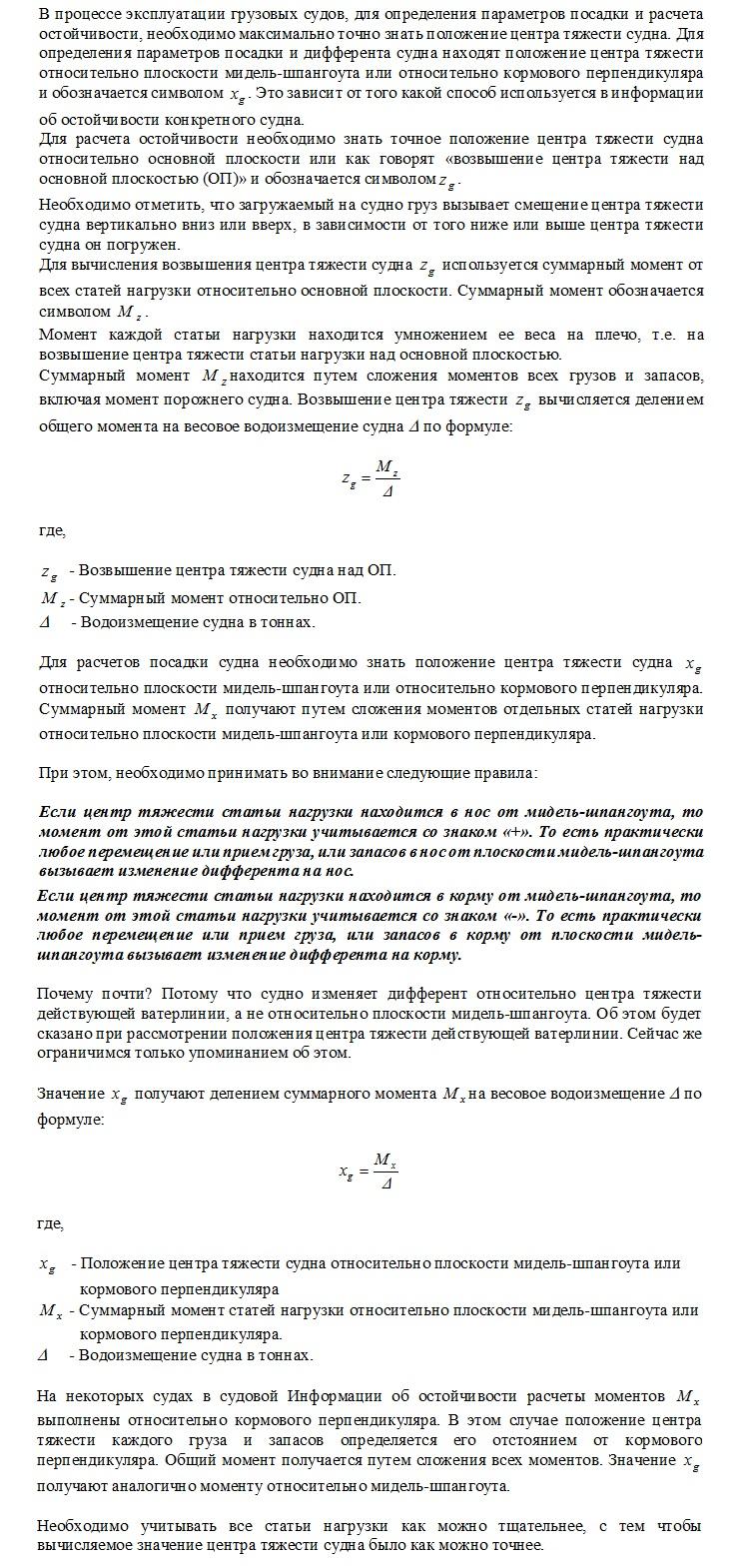 формула с текстом