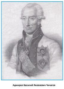 портрет адмирала В.Я. Чичагова