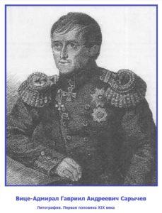 портрет Г.А. Сарычева