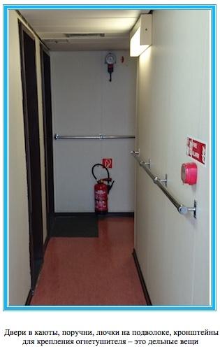 судовой коридор