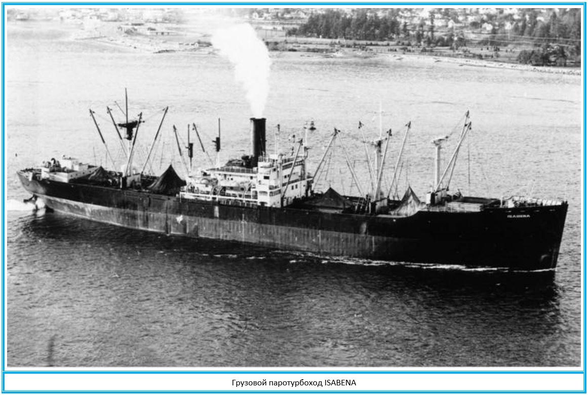 Грузовой паротурбоход Isabena