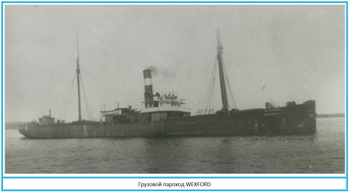 Грузовой пароход WEXFORD