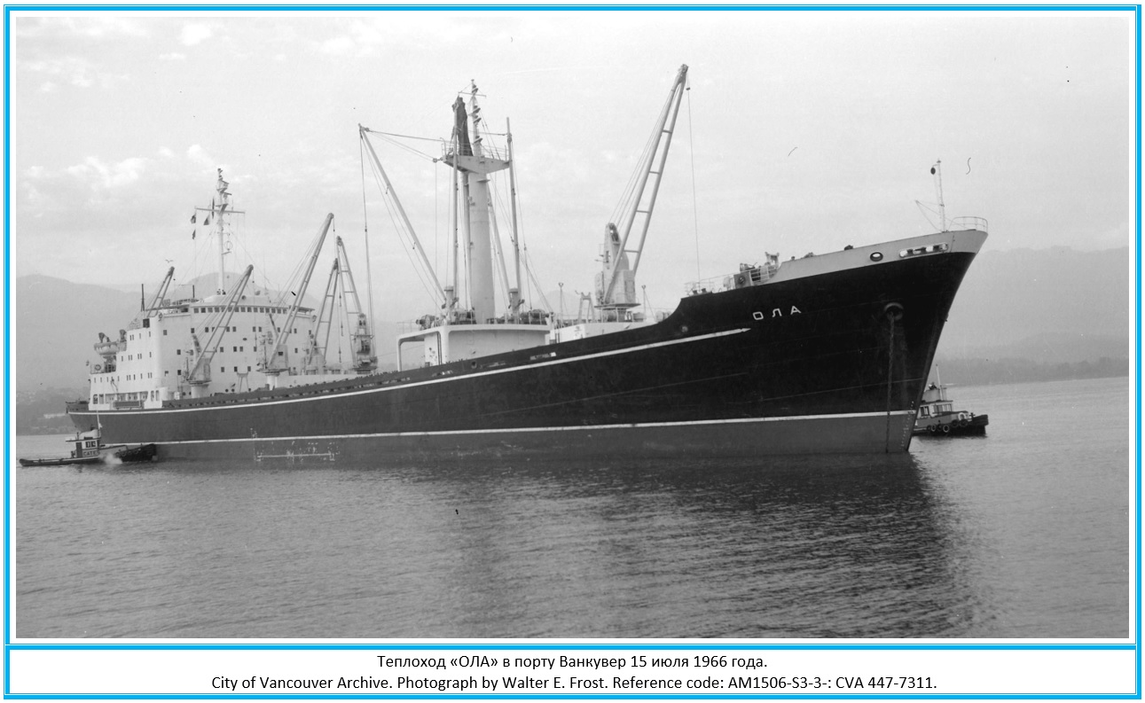 "Грузовой теплоход ""Ола"" (Cargo ship ""Ola"")"