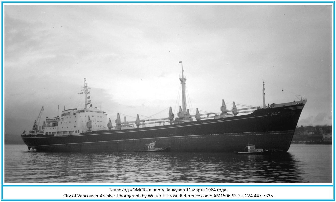 "Грузовой теплоход ""Омск"" (Cargo ship ""Omsk"")"