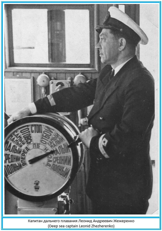 Капитан дальнего плавания Леонид Андреевич Жежеренко