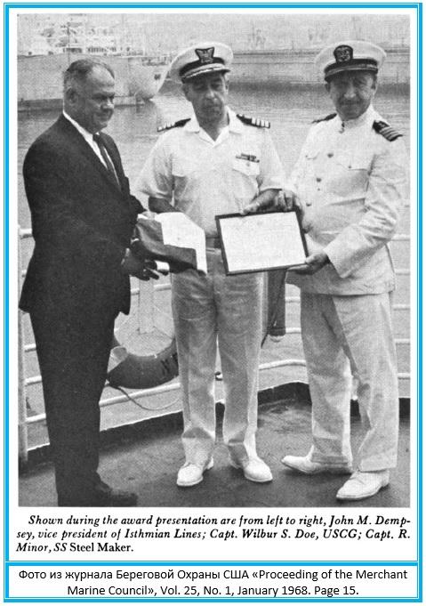 Награждение паротурбохода Steel Maker за спасение моряков теплохода Monte Palomares