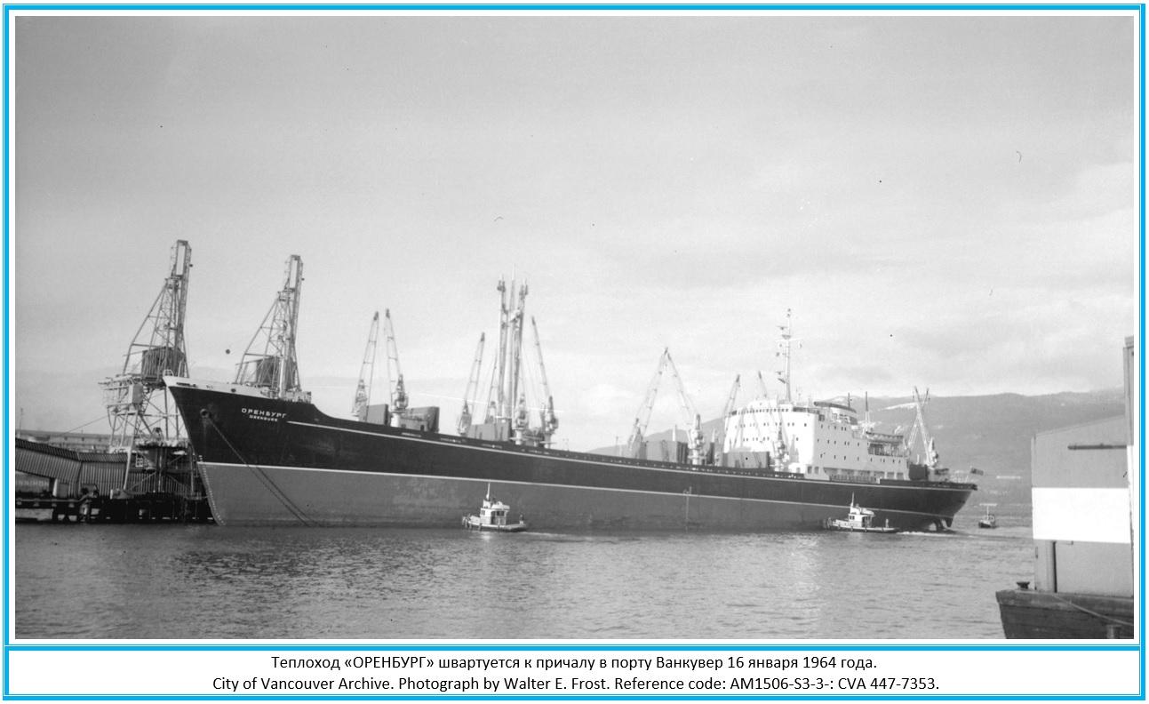 "Грузовой теплоход ""Оренбург"" (Cargo ship Orenburg"")"