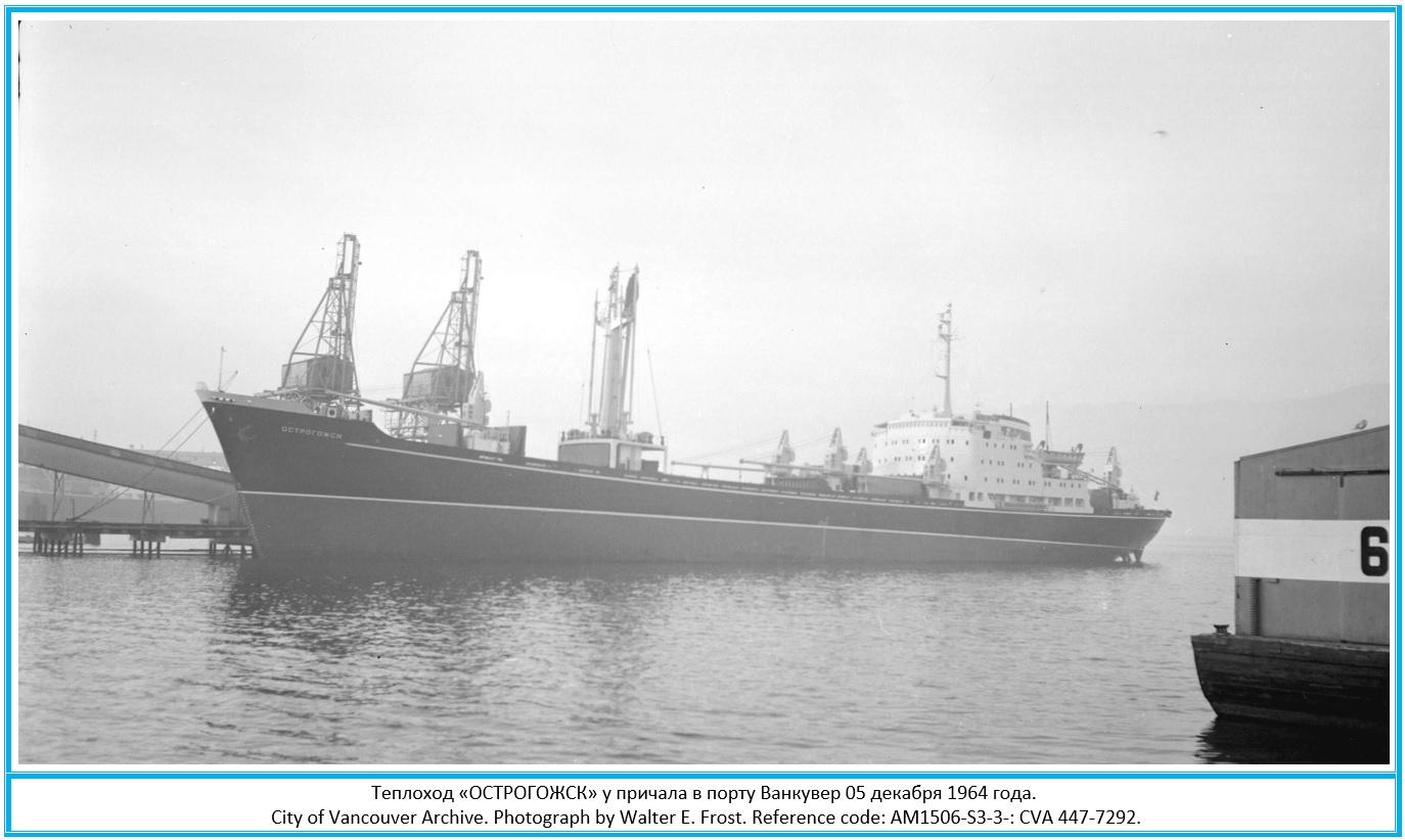 """Грузовой теплоход """"Острогожск"""" (Cargo ship """"Ostrogozhsk"""")"""