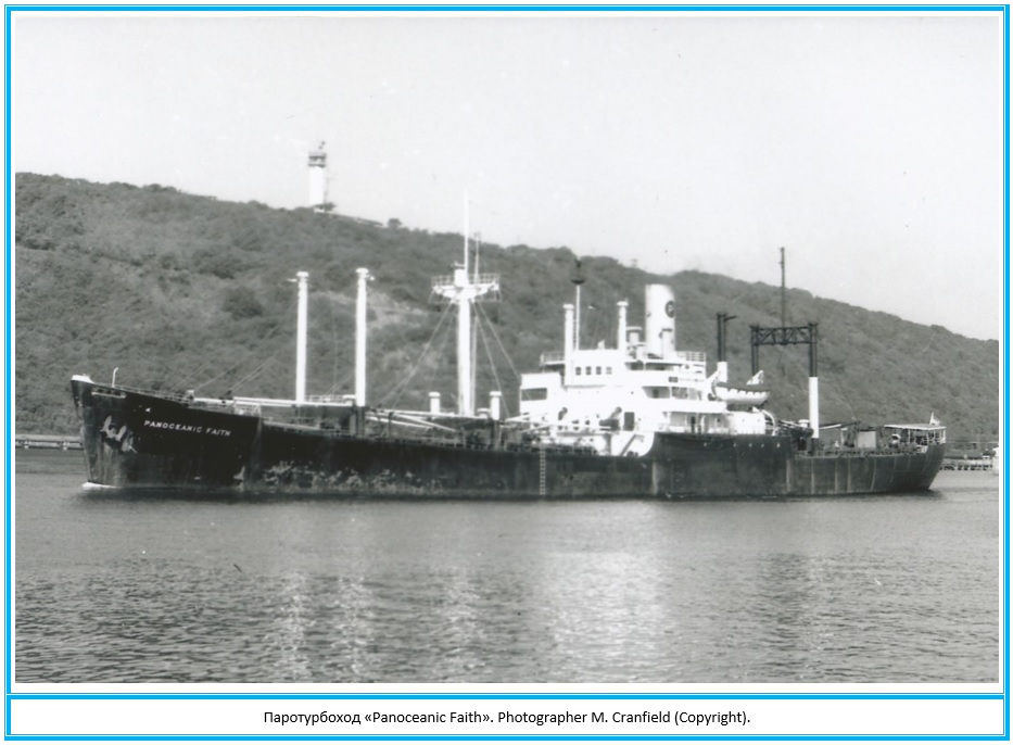 Грузовой паротурбоход Panoceanic Faith