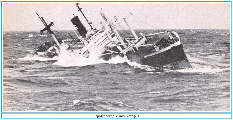 Паротурбоход Smith Voyager во время шторма в Северной Атлантике.
