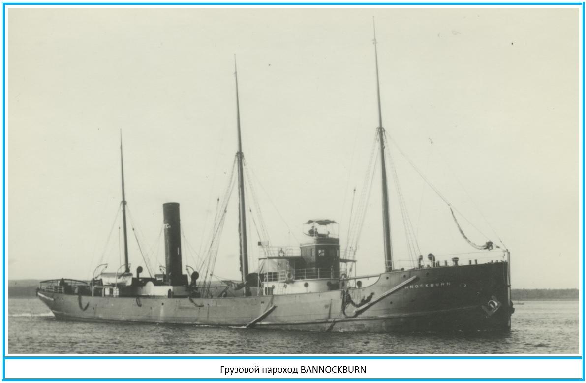 Грузовой пароход Bannockburn
