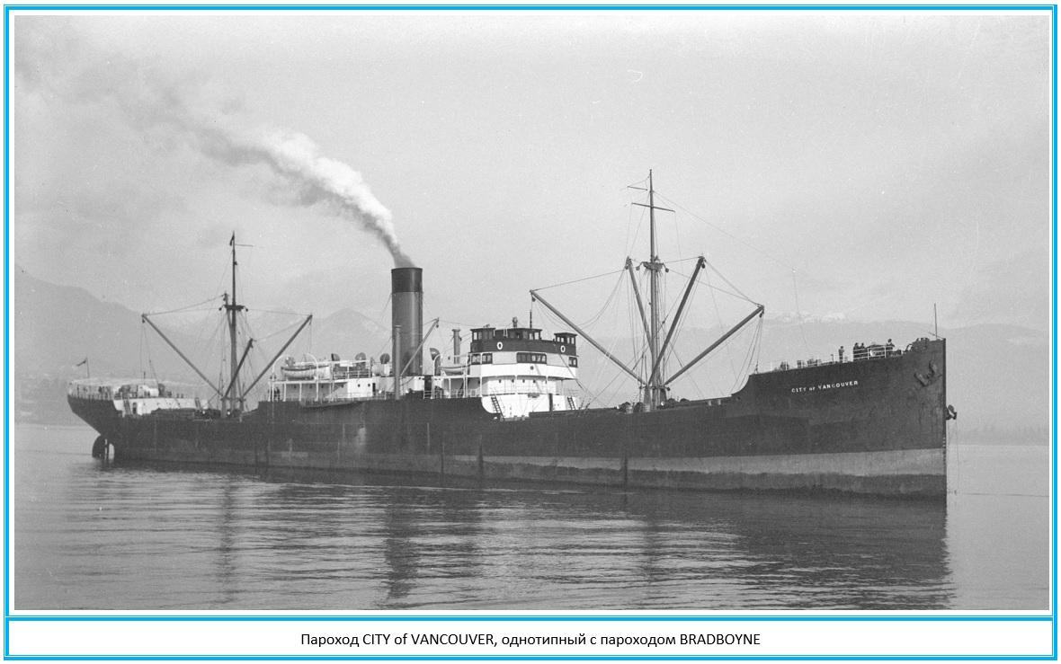 Грузовой пароход City of Vancouver, однотипный с пароходом Bradboyne.