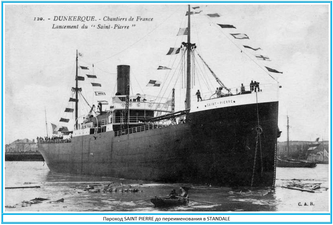 Грузовой пароход Standale