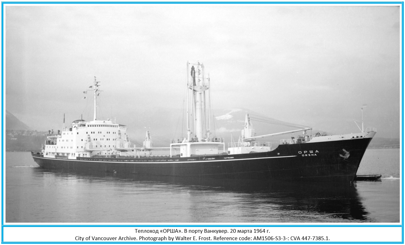 Грузовой теплоход Орша (Cargo ship Orsha)