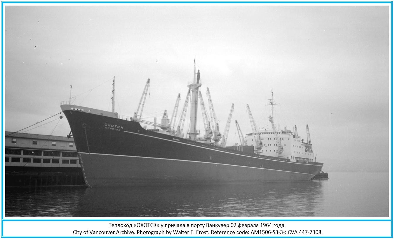 """Грузовой теплоход """"Охотск"""" (Cargo ship """"Okhotsk"""")"""