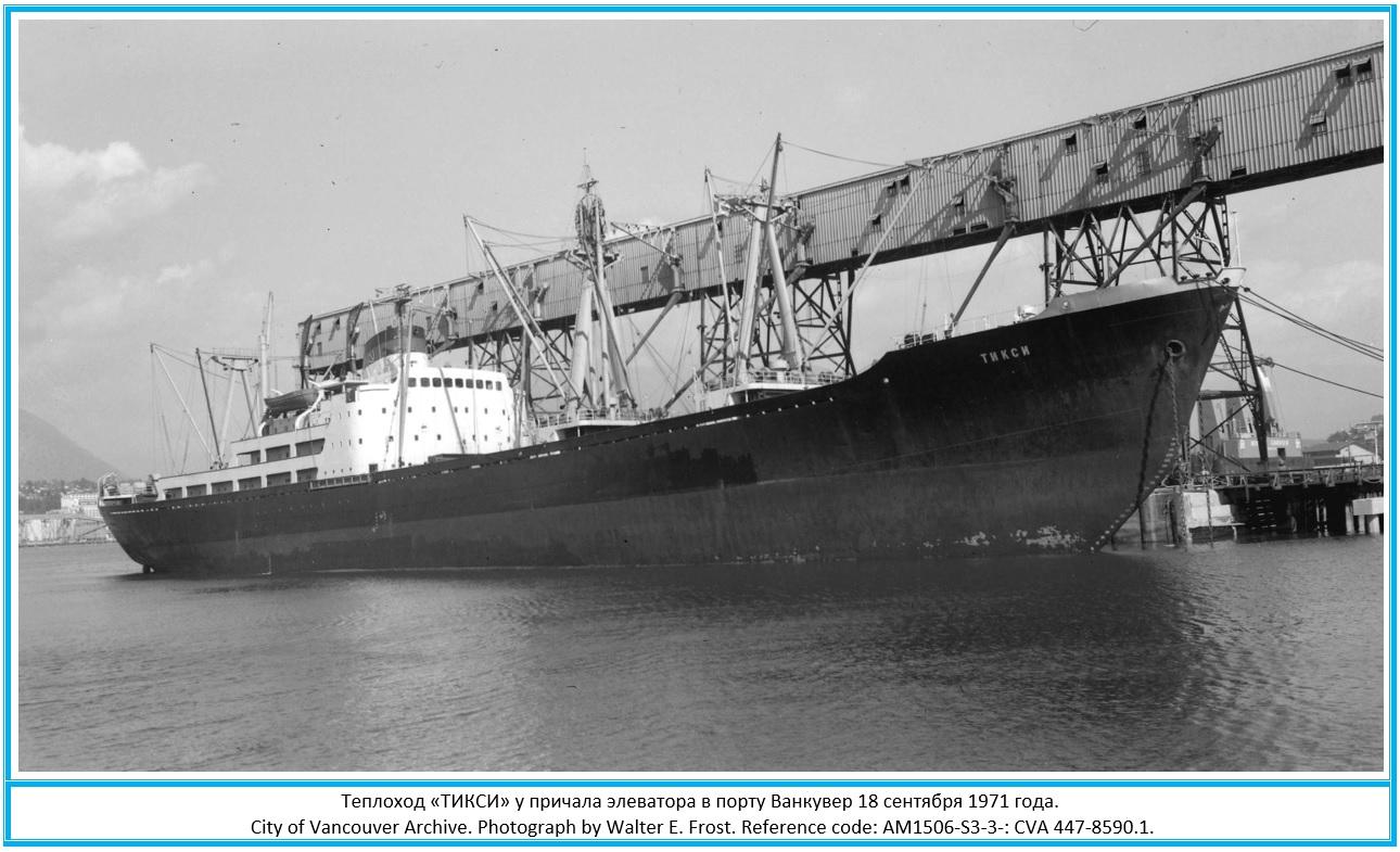 "Грузовой теплоход ""Тикси"" (Cargo ship Tiksi)"