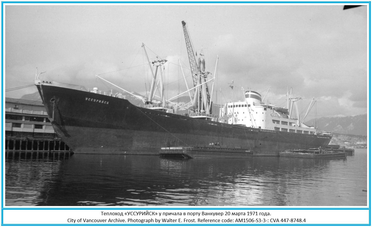 """Грузовой теплоход """"Уссурийск"""" (General cargo ship """"Ussurijsk"""")"""