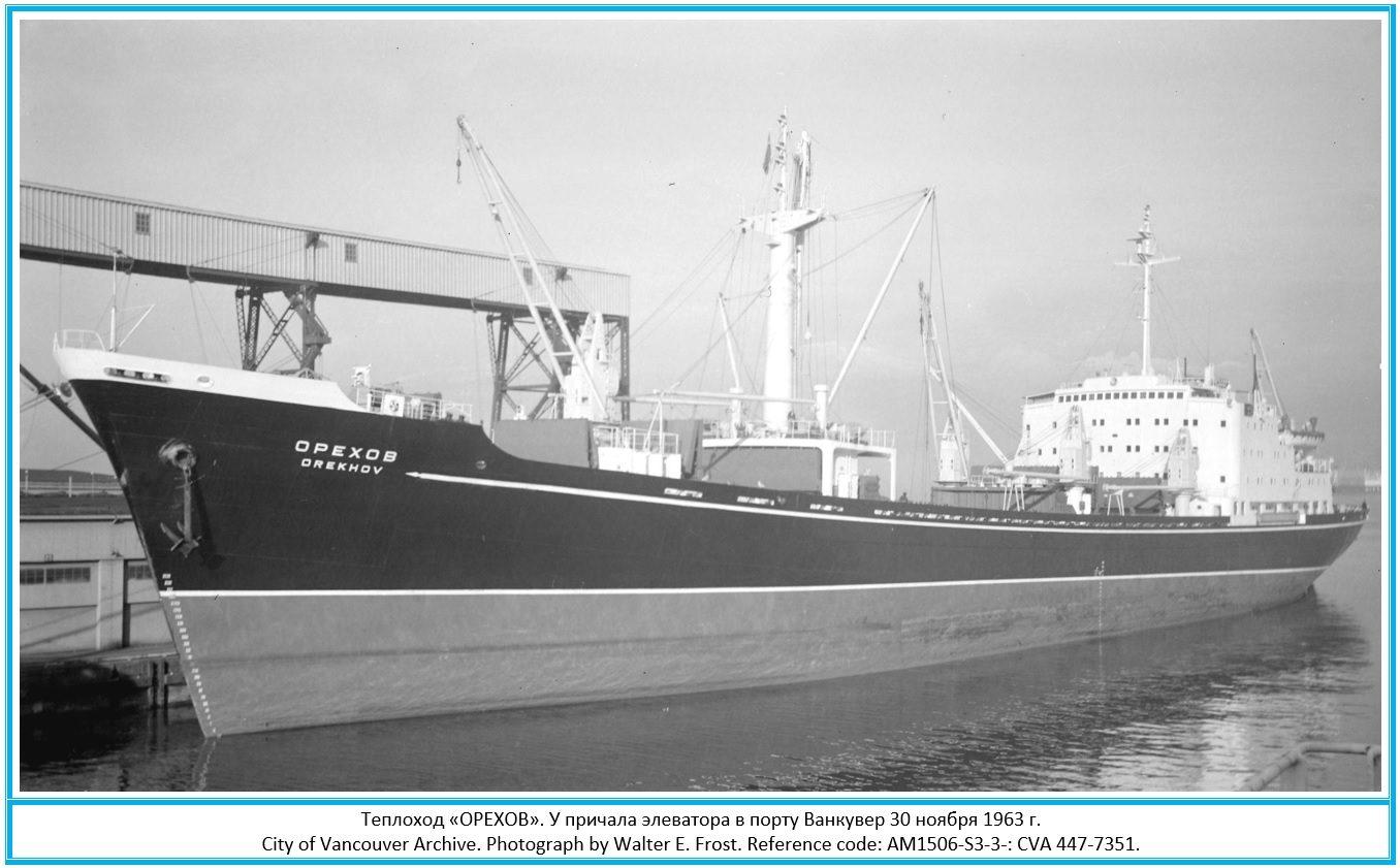 Грузовой теплоход Орехов-cargo ship Orekhov