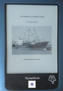 Электронная книга PocketBook 641 aqua.