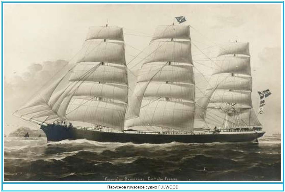 Парусное грузовое судно Fulwood