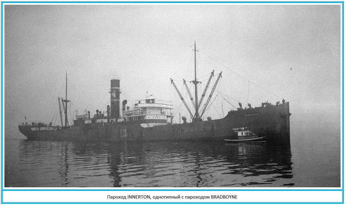 Грузовой пароход Innerton, однотипный с пароходом Bradboyne.