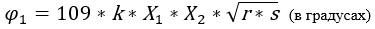 Формула амплитуды качки для судна с круглой кормой