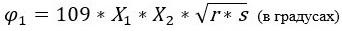 Формула амплитуды качки со скуловыми килями