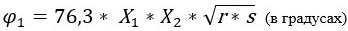 Формула амплитуды качки для судна с острой скулой.