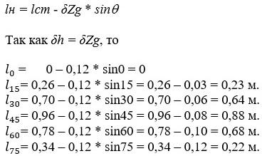 Формулы для вычисления новых значений плеч статической остойчивости
