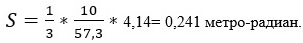Формула площади до угла крена 40 градусов
