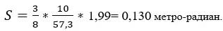 Формула площади до угла крена 30 градусов