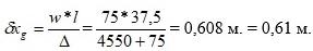 пример вычисления продольного смещения цт судна