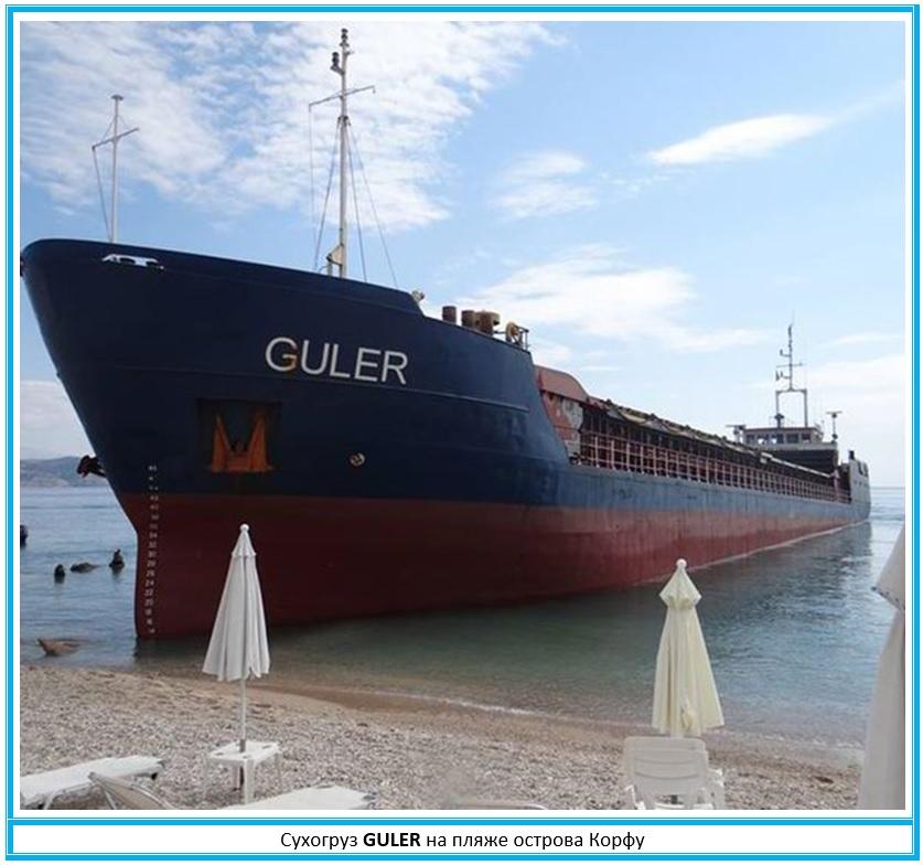 Сухогруз Guler