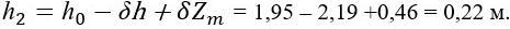 Формула новой метацентрической высоты