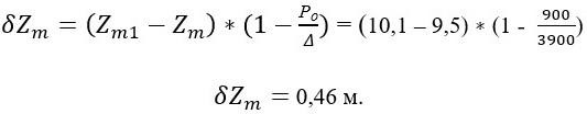 Формула вычисления поправки к новой метацентрической высоте