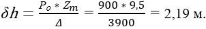 Формула для вычисления величины уменьшения метацентрической высоты в момент касания судном кильблоков.