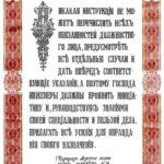 Циркуляр Морского технического комитета № 15