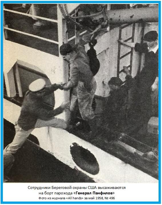 Моряки торгового парохода и сотрудник Береговой охраны США.