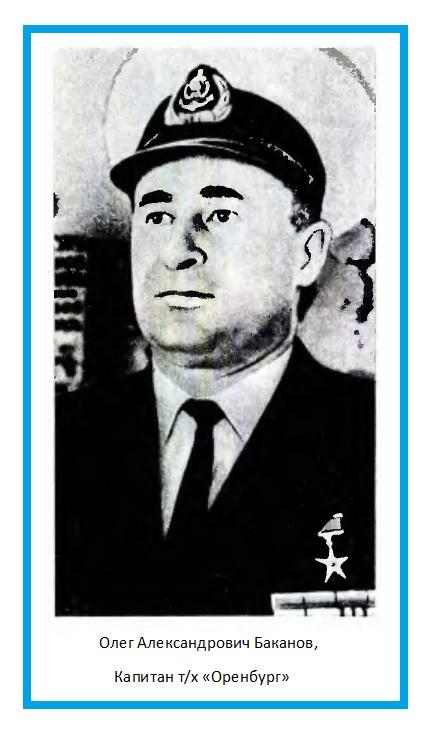 Капитан дальнего плавания Баканов Олег Александрович