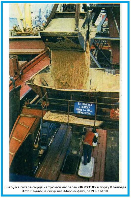 Выгрузка сахара-сырца из трюмов судна.