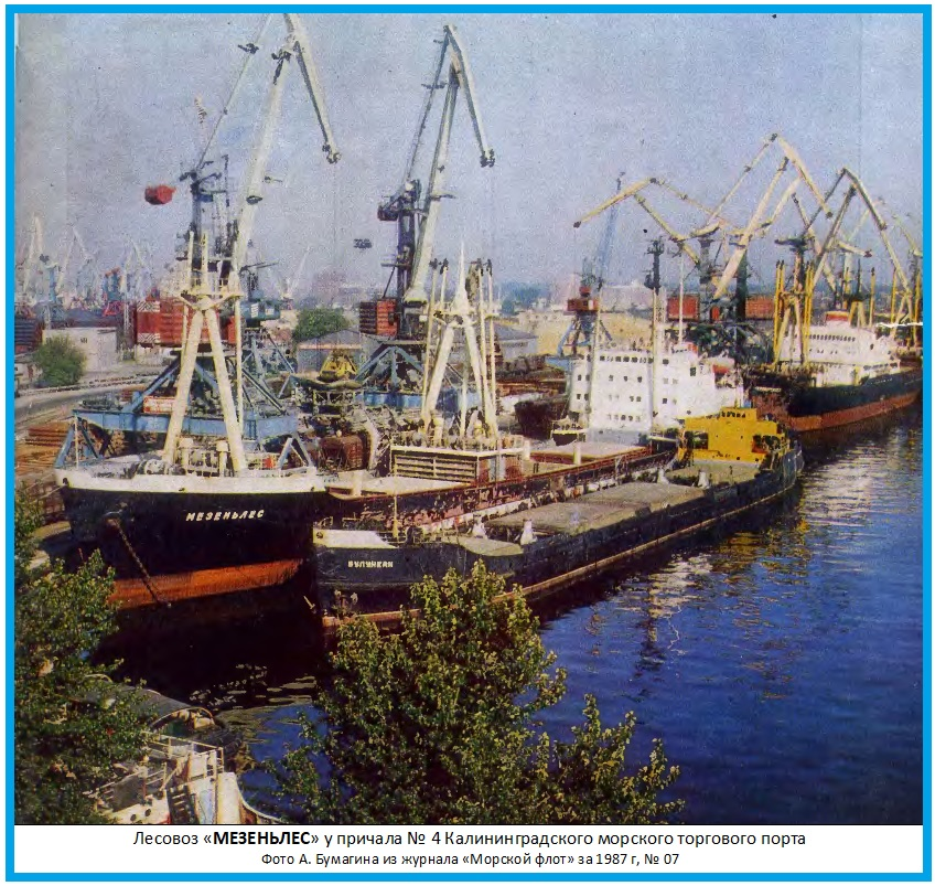 Грузовые суда у причалов в порту Калининград.