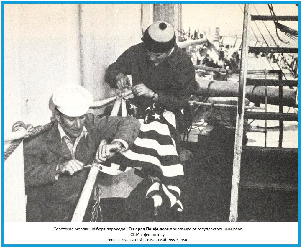 Матросы привязывают флаг США к флагштоку.