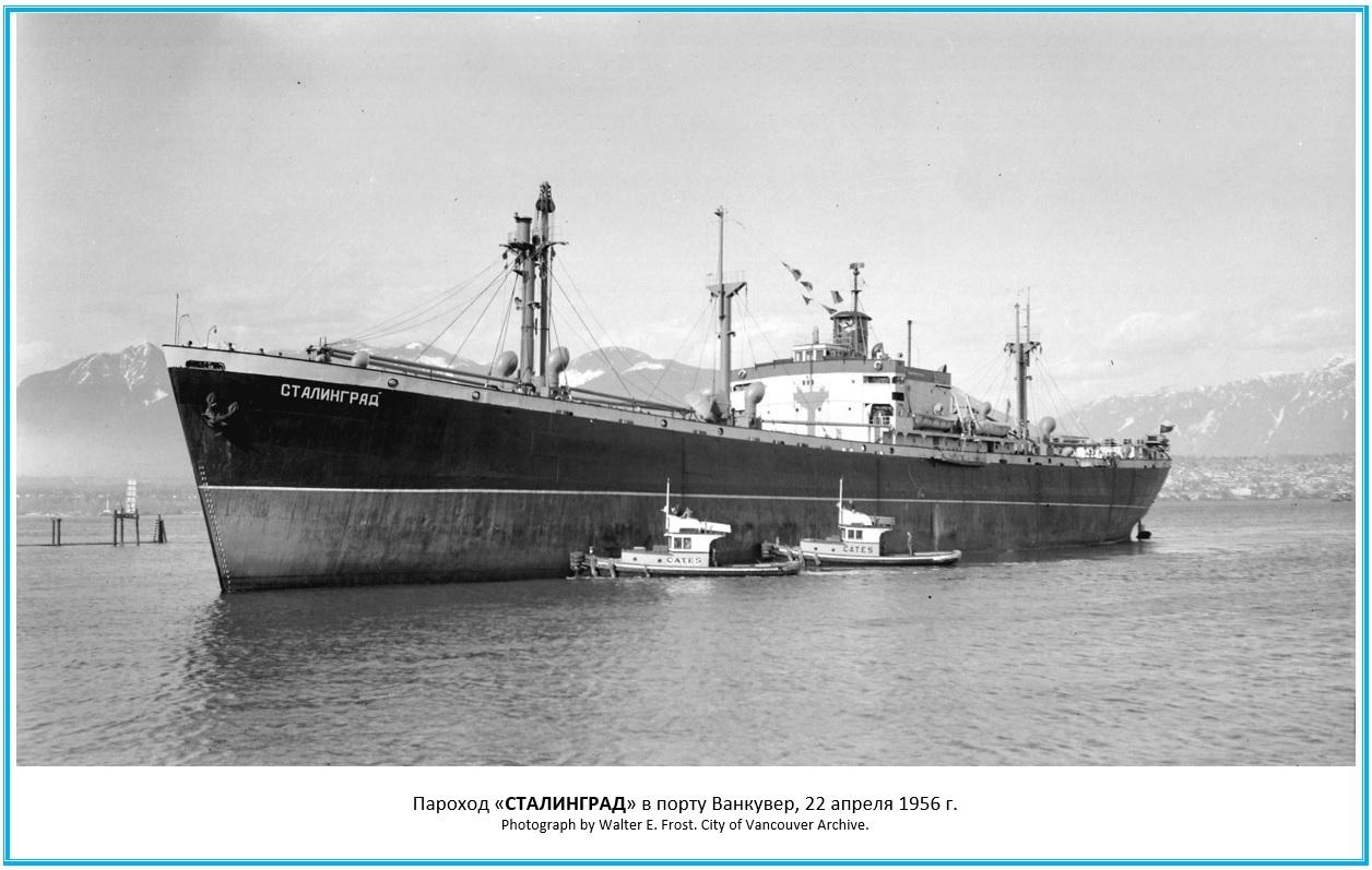 Пароход Сталинград следует к причалу в порту Ванкувер