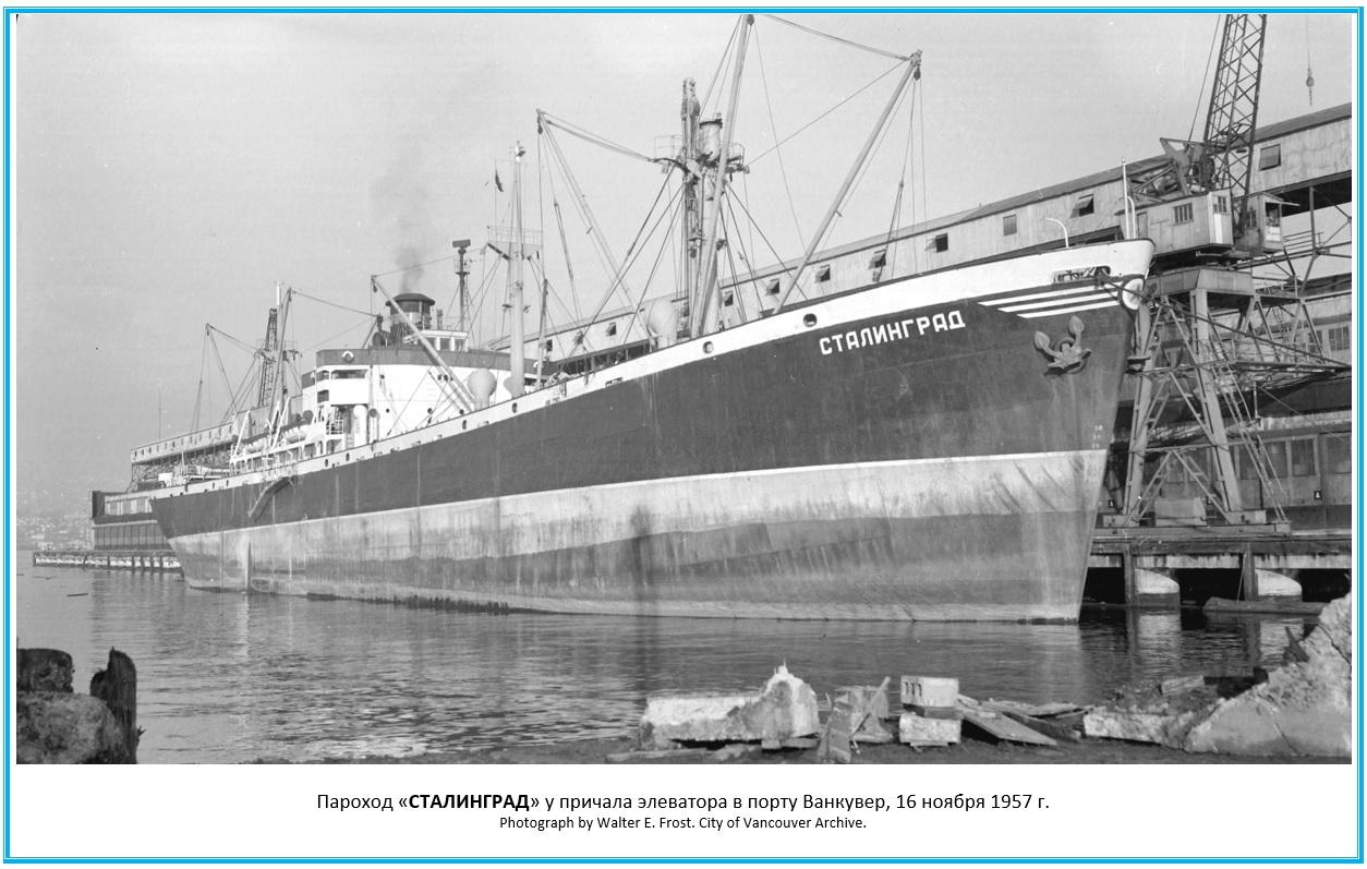 Пароход Сталинград у причала элеватора в порту Ванкувер