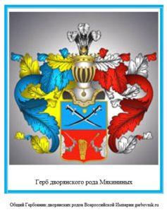 Герб дворян Мякининых