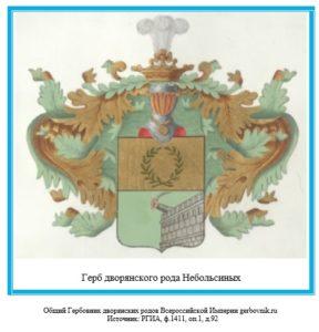 Герб дворян Небольсиных