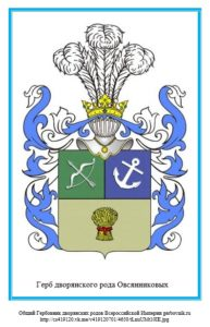 Герб дворян Овсянниковых