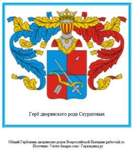 Герб дворян Скуратовых