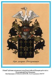 Герб дворян Бестужевых