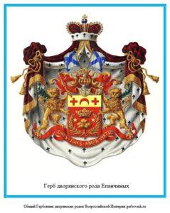 Герб дворян Епанчиных